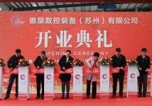 傲墾數控裝備(蘇州)有限公司開業慶典